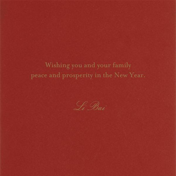 Peach Blossom - Paperless Post - Lunar New Year - card back